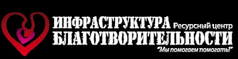 """Ресурсный центр """"Инфраструктура Благотворительности"""""""