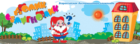 """Олимпиада """"Домик-Семигномик"""""""