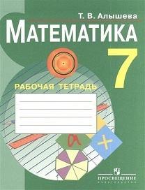 перова капустина математика 5 класс скачать бесплатно