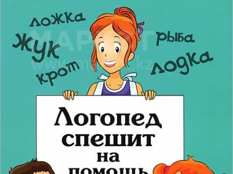 Картинки девушка, картинки логопеду в помощь