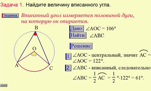 Центральные углы задачи с решением решение задач за 4 класс гармония