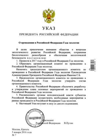 http://nsportal.ru/sites/default/files/styles/large/public/media/2017/01/14/god_eko.png?itok=3vm96xT3