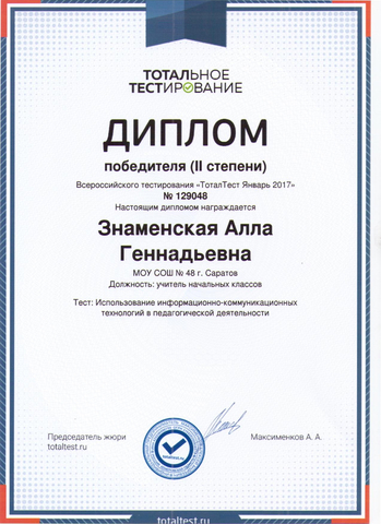 Всероссийское тестирование_2017