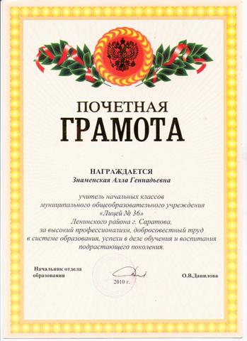 Районная грамота_2012