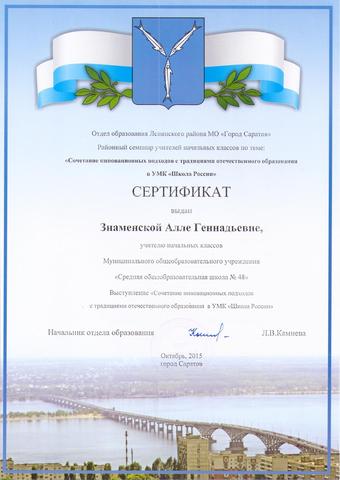 Районный семинар_2015.