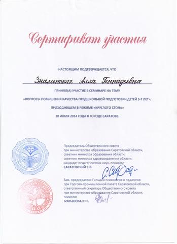 Семинар_2014. Круглый стол