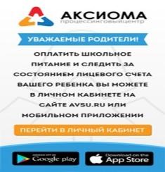 https://www.avsu.ru/