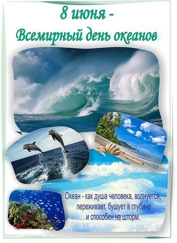 океаны занимают
