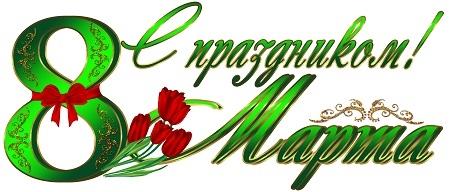 Для надежды, картинка надпись с 8 марта красивым шрифтом