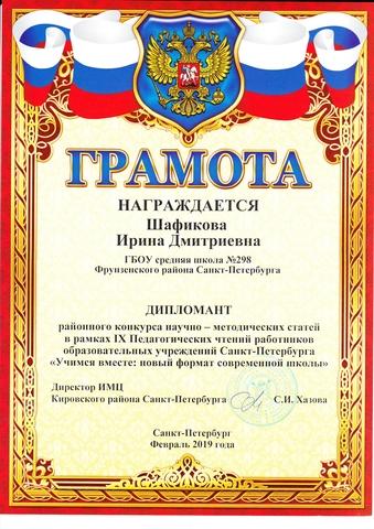 IX Педагогические чтения образовательных учреждений Санкт-Петербурга