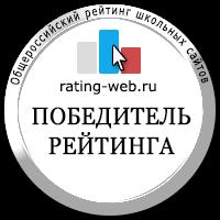 Победитель Общероссийского рейтинга школьных сайтов 2018-2020