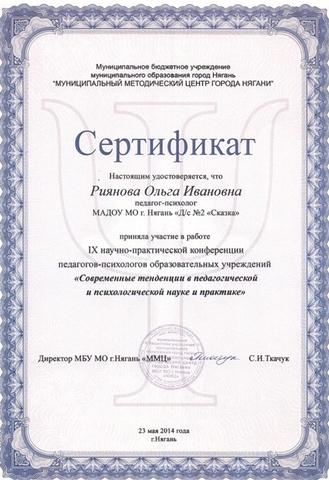сертификат участия в городской научно-практической конференции педагогов-психологов, 2014 год