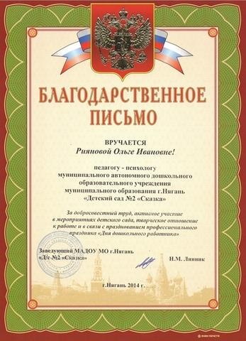 благодарственное письмо за добросовестное выполнение обязанностей, 2014 год
