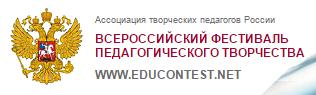 Ассоциация творческих педагогов России