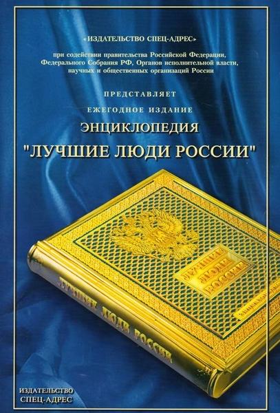 Энциклопедия лучшие люди россии посмотреть любом случае