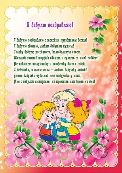 Стихи на 8 марта для мам и бабушек детский сад
