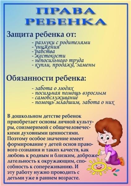защита консультация право