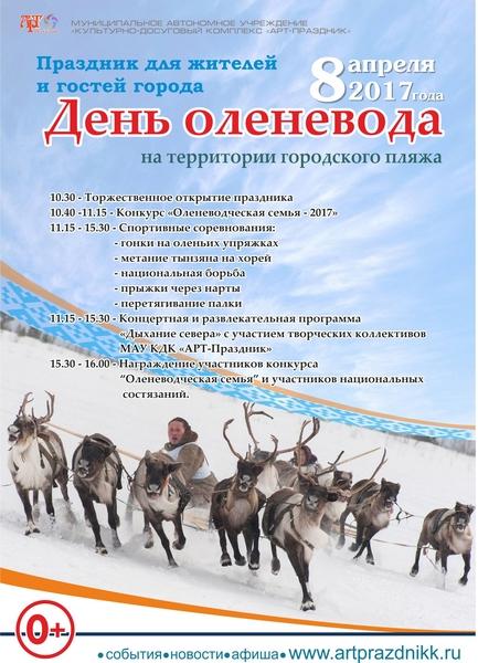 День оленевода открытки