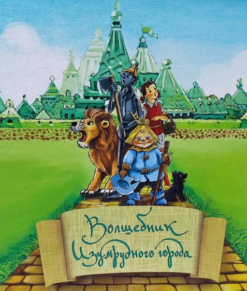 они картинки на тему волшебник изумрудного города автор волков кормилица молочный