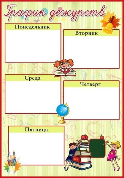 График дежурства в классе картинки