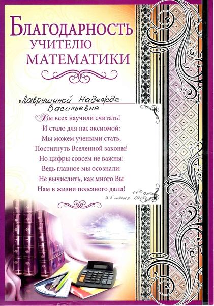Стихотворение для учителя математики на выпускной