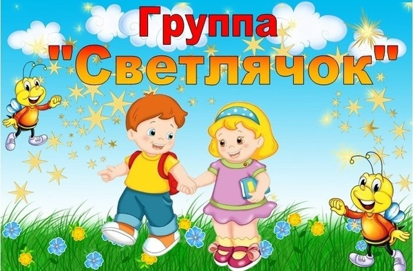 Картинки для детского сада группа светлячки