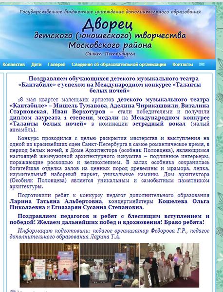 Поздравления для педагогов-организаторов