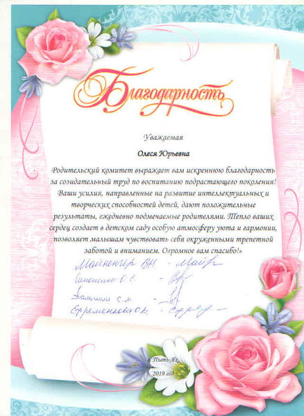 Поздравления от родительского комитета воспитателям